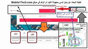 How To Find Alternative Ic And Search In Mobile1tech Com
