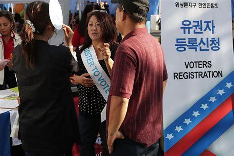 american asian voter ways increase turnout voters korean americans progress center association issues americanprogress