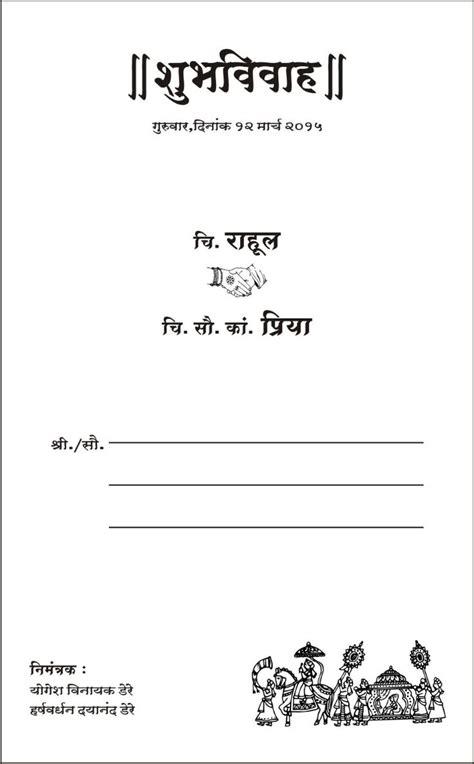 marathi card sample wordings  images wedding card