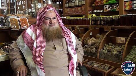 الأترجة للعطارة والاعشاب كفاءات اردنية