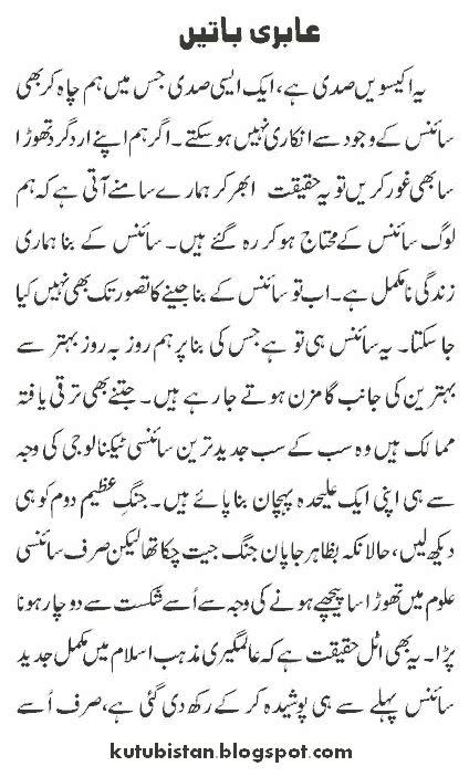 Kutubistan - Download Free Urdu Books and Novels