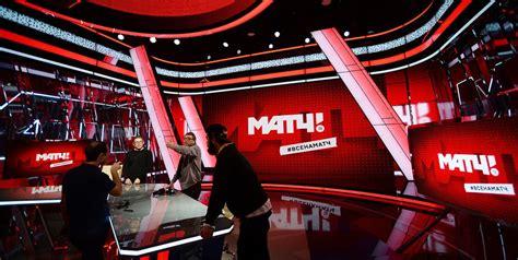 Официальное сообщество российского общедоступного спортивного телеканала матч тв. СМИ назвали новое руководство телеканала «Матч ТВ» :: Другие :: РБК