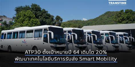 ATP30 ตั้งเป้าหมายปี 64 เติบโต 20% พัฒนาเทคโนโลยีบริการรับส่ง Smart Mobility - Trans Time News