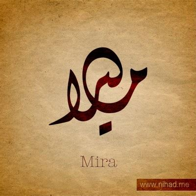 mira myra