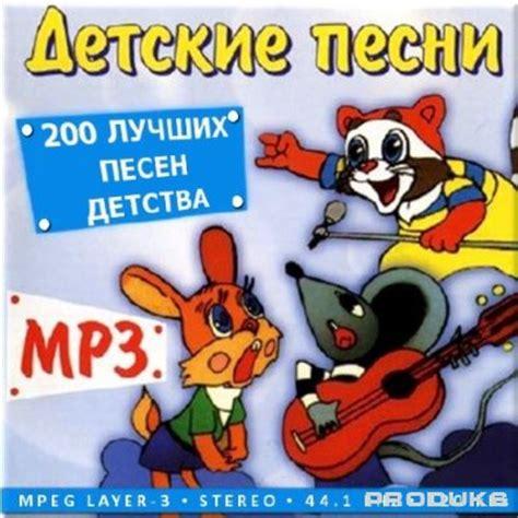 Скачать Сборник 200 Песен Через Торрент Download3839
