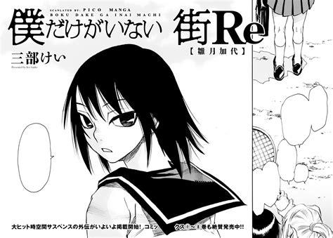 gaiden chapter  boku dake ga inai machi wikia fandom