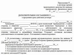 дополнительное соглашение к договору об изменении срока оплаты