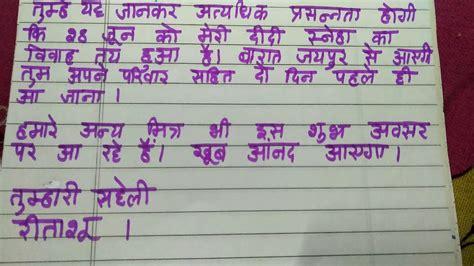 write avedan patra  hindi