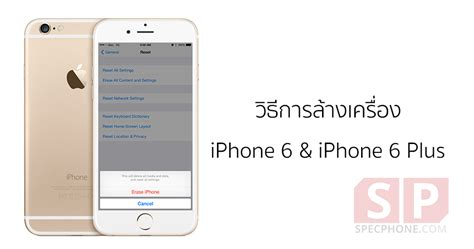 how to factory reset iphone 6 plus tips ว ธ การทำ factory reset iphone 6 และ iphone 6 plus