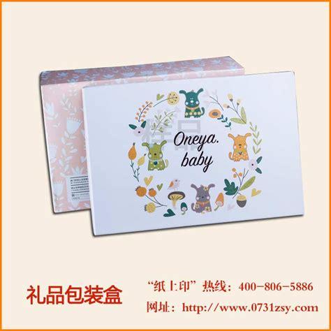 湖南长沙礼盒包装定制_礼品包装盒_长沙纸上印包装印刷厂(公司)