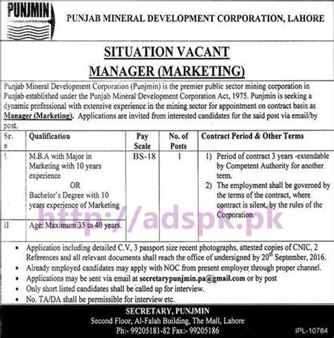 new career punjab mineral development corporation