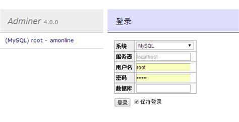 Adminer--最快的mysql数据库管理软件_运维服务_铂金小猪的猪窝