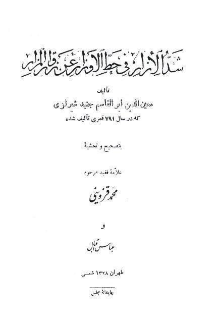 دانلود کتاب شد الازار فی حد الاوزار عن زوار المزار اثر جنید شیرازی