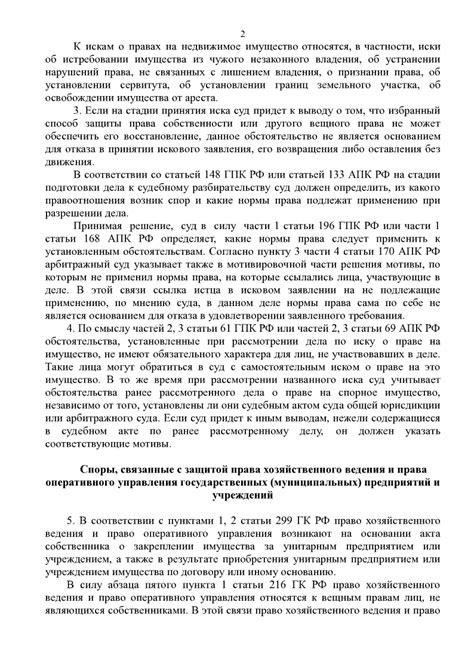 Постановление пленума верховного суда рф от n 21 . компания права респект консультантплюс уфа консультант плюс