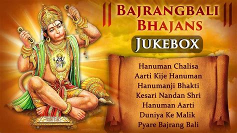 bajrangbali bhajans bbl hanuman chalisa