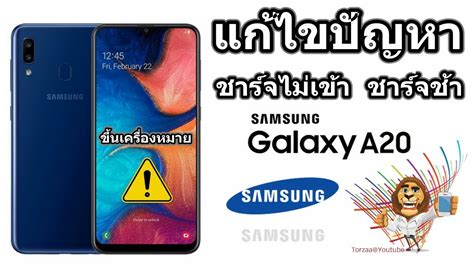Samsung A20 ชาร์จช้า ชาร์จไม่เข้า ขึ้นเครื่องหมายเตือน ...