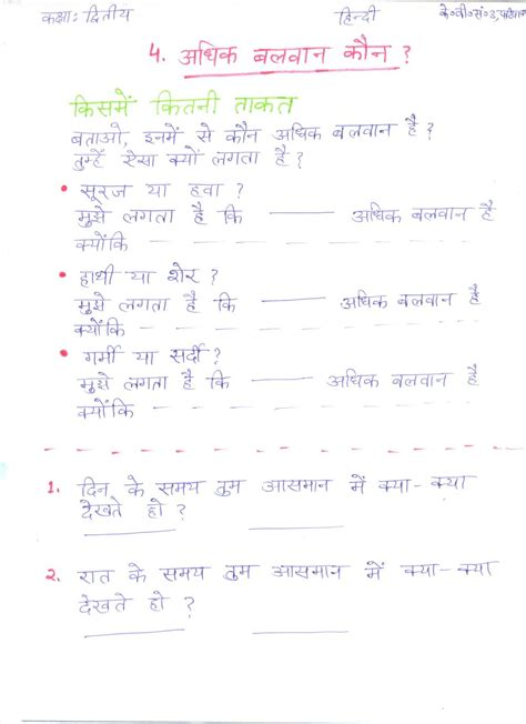 free worksheets for grade 1 cbse hindigym free