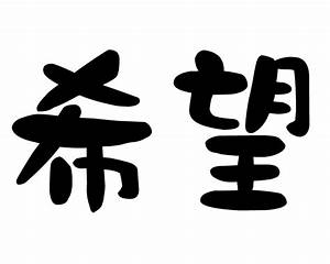 japanese calligraphy hope wwwimgkidcom the image kid