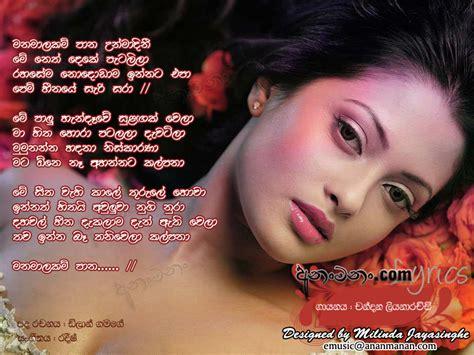 Chandana Liyanarachchi Sinhala