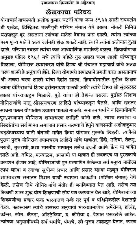 Kriya Yoga Pdf In Marathi  Berry Blog