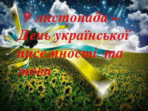 День української писемності  презентація з української мови