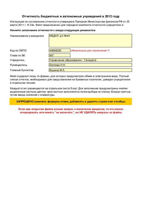 отчет об исполнении контракта как размещается