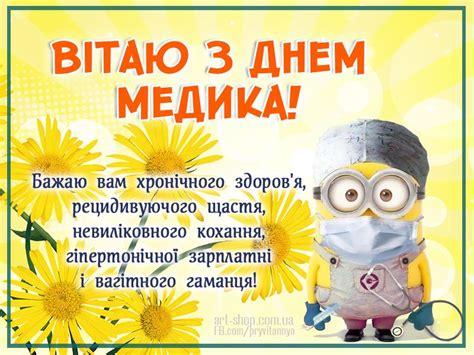 До вашої уваги найкращі поздоровлення для медсестри та. прикольні картинки до дня медика   Birthday cards ...