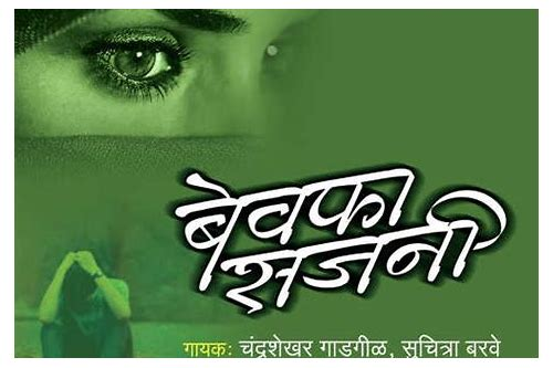 sajani marathi song video free download