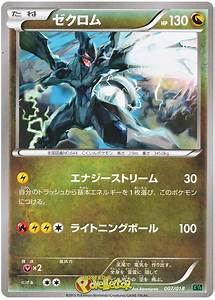 Mega Zekrom Ex Card | www.pixshark.com - Images Galleries ...