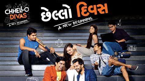 Chhello Divas Full Movie Gujarati Download Osinstadholt