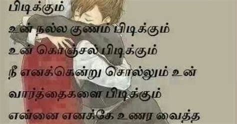 Friendship Fight Quotes In Tamil