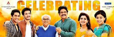 Akkineni's Manam Movie 50 Days Centers List