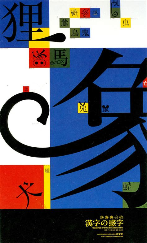 japanese typography image of kanji katsuichi ito 1986 gurafiku japanese graphic design