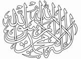 Islamic Coloring Pages Print sketch template