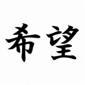 Japanisches Zeichen Für Glück : japanisch netzwerk zeichen f r leben gl ck hoffnung glaube und liebe ~ Orissabook.com Haus und Dekorationen