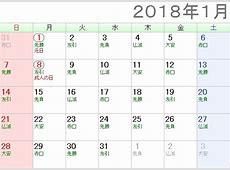 2018年1月のカレンダー 1 2019 2018 Calendar Printable with