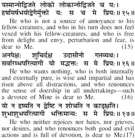Gita Quotes On Death In Sanskrit