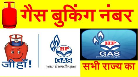 Hp Gas Booking by How To Book Hp Gas Through Phone Sms Hp Gas Booking