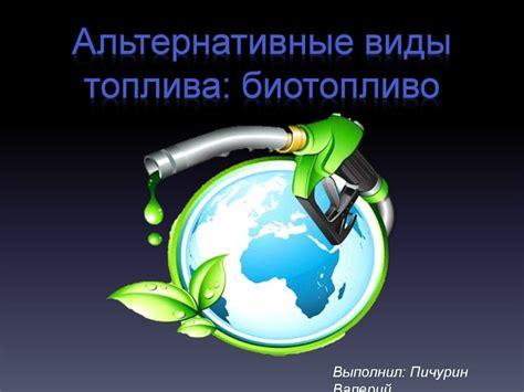 PRoAtom Альтернативные виды топлив
