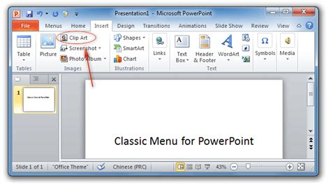 Where Is Clip Art In Microsoft Powerpoint 2007, 2010, 2013