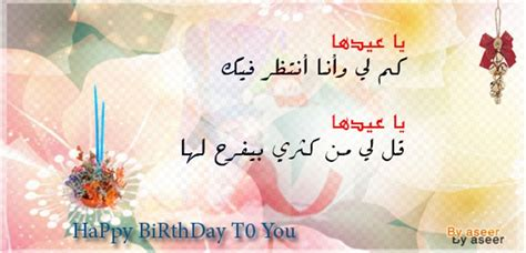 birthday wishes  arabic wishes  pictures  guy
