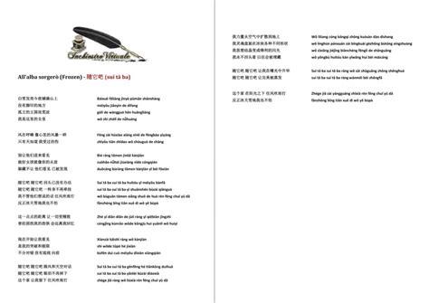 let it go frozen testo canzoni disney in cinese dei di animazione