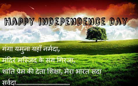 15 August Hindi Shayari Download Blascalwingvret
