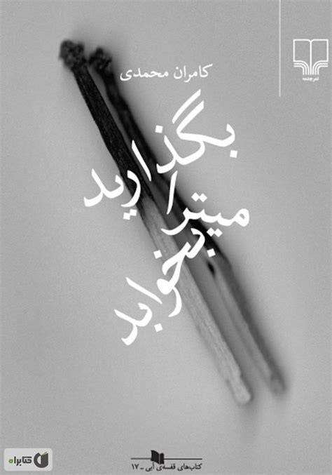 دانلود کتاب بگذارید میترا بخوابد - کامران محمدی - کتابراه