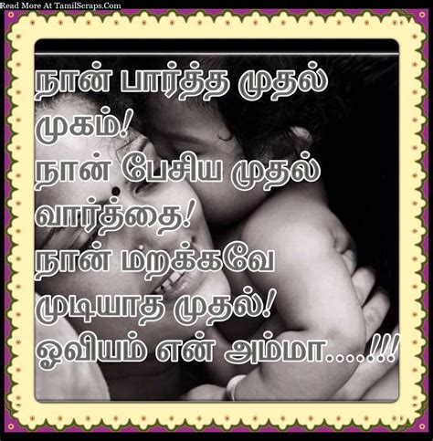 Amma Love Quotes Tamil