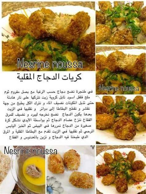 cuisine arabe 4 les 95 meilleures images du tableau biscuits sur