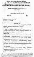 Оформление договора дарения несовершеннолетнему ребенку санкт петербург