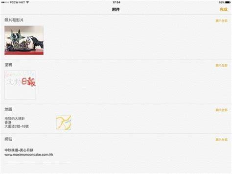 比 Evernote 更好 ? iOS 9 備忘錄試用報告 ! - New MobileLife 流動日報