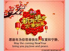 May the coming New year Chinese New Year Cards