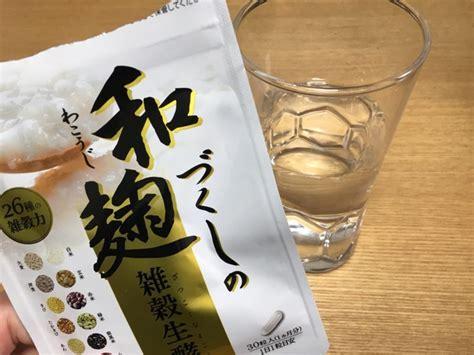 和 麹 づくし の 雑穀 生 酵素 痩せ ない
